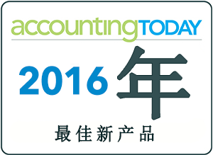 《Accounting Today》 2016年顶级产品